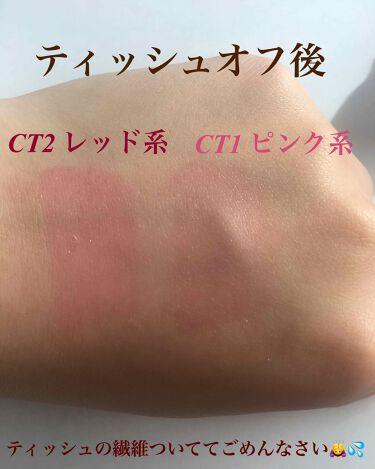 カラーティントリップ/CEZANNE/口紅を使ったクチコミ(3枚目)