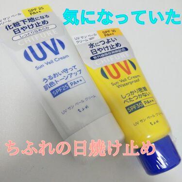 UV サンベール クリーム/ちふれ/日焼け止め(顔用)を使ったクチコミ(1枚目)