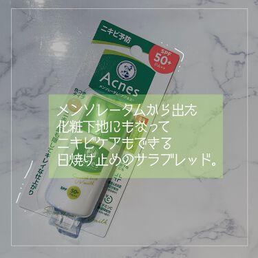 薬用スムースベースUVミルク/メンソレータム アクネス/化粧下地を使ったクチコミ(1枚目)