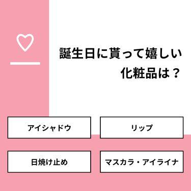 ほの on LIPS 「【質問】誕生日に貰って嬉しい化粧品は?【回答】・アイシャドウ:..」(1枚目)