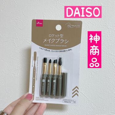 ロケット型 メイクブラシ/DAISO/メイクブラシを使ったクチコミ(1枚目)