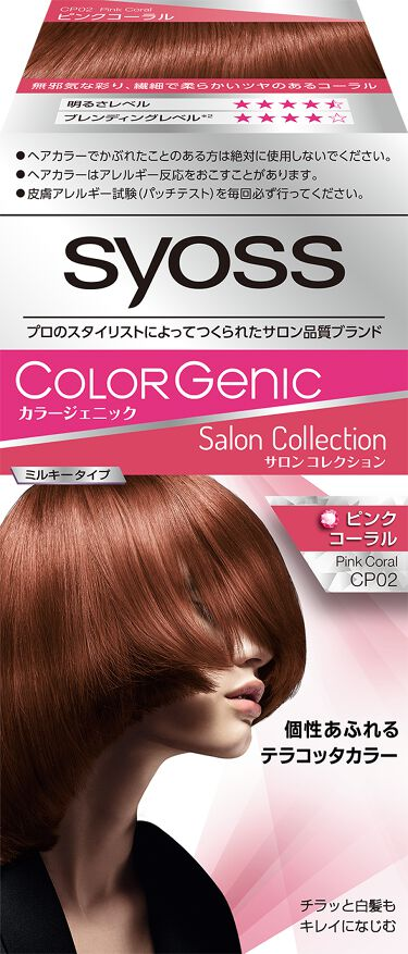 カラージェニック ミルキーヘアカラー (ちらっと白髪用) CP02 ピンクコーラル
