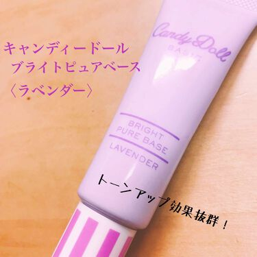Rinさんの「CandyDoll(キャンディドール)ブライトピュアベース<化粧下地>」を含むクチコミ
