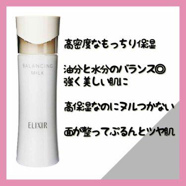 エリクシール ルフレ バランシング ミルク II/エリクシール/乳液を使ったクチコミ(3枚目)