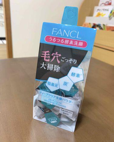オバジC 酵素洗顔パウダー/オバジ/洗顔パウダーを使ったクチコミ(1枚目)