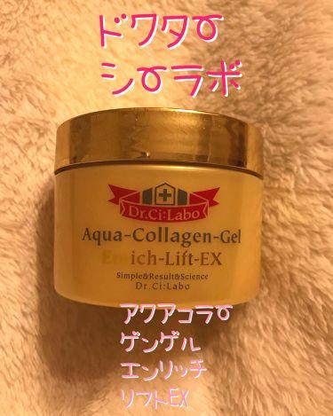 アクアコラーゲンゲル エンリッチリフトEX/ドクターシーラボ/オールインワン化粧品を使ったクチコミ(1枚目)