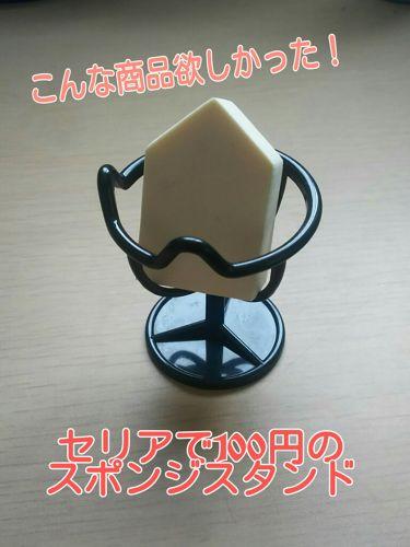 セリア 3Dパフスタンドの新着クチコミ