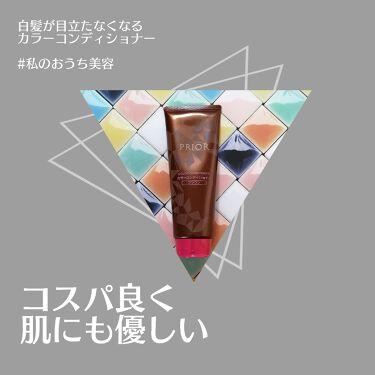 プリオール カラーコンディショナー N/プリオール/シャンプー・コンディショナーを使ったクチコミ(1枚目)