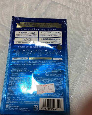 ルルルンワンナイト レスキュー角質オフ/ルルルン/シートマスク・パックを使ったクチコミ(2枚目)