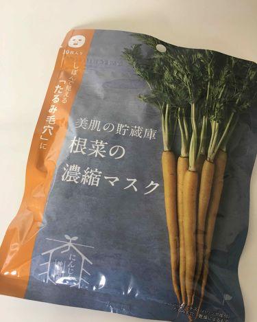 miさんの「@cosme nippon美肌の貯蔵庫 根菜の濃縮マスク 島にんじん<シートマスク・パック>」を含むクチコミ