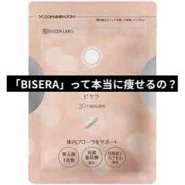 【画像付きクチコミ】こんにちは〜めるです!今回はダイエットサプリの「BISERA」を紹介します!購入理由は前回投稿した「Lakubi」と同様SNSの広告で見かけたからです。色々なサイトでダイエットサプリのランキングなどで見ても高評価がついていたので買って...