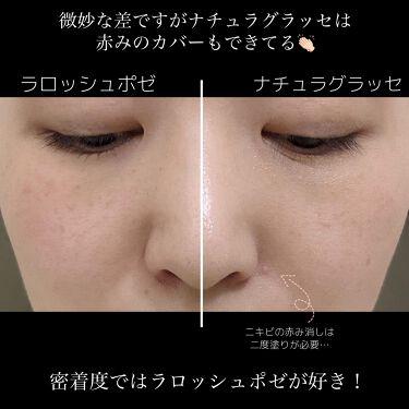メイクアップ クリームN/ナチュラグラッセ/化粧下地を使ったクチコミ(4枚目)