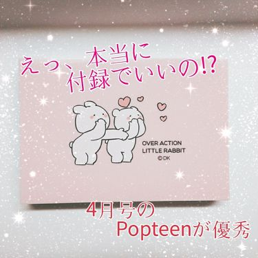 Popteen 2019年4月号/Popteen /雑誌を使ったクチコミ(1枚目)