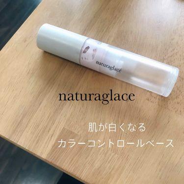 カラーコントロール ベース/ナチュラグラッセ/化粧下地 by mai