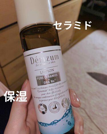 デリズム アクアモイスト ディープローション/ステラシード/化粧水を使ったクチコミ(1枚目)