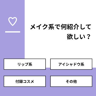 よなよな📗 on LIPS 「【質問】メイク系で何紹介して欲しい?【回答】・リップ系:53...」(1枚目)