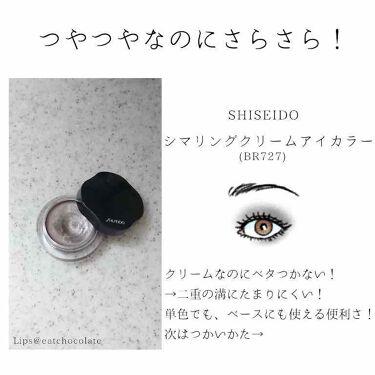 シマリング クリーム アイカラー/SHISEIDO/ジェル・クリームアイシャドウを使ったクチコミ(1枚目)