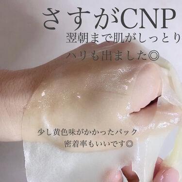 ビタホワイトニングアンプルマスク/CNP Laboratory/シートマスク・パックを使ったクチコミ(2枚目)