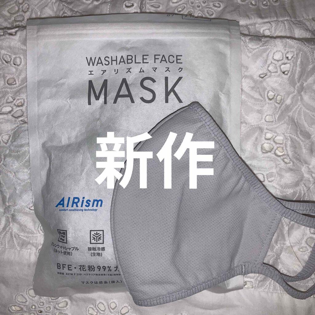 エアリズム で 作る マスク