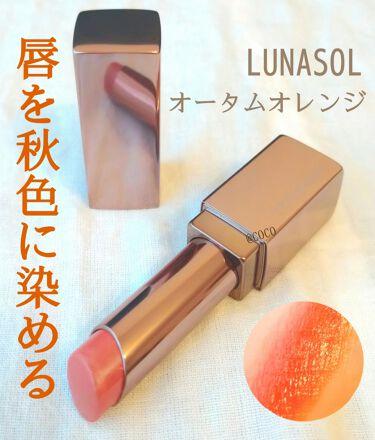 【画像付きクチコミ】秋に断然使いたい!キャラメルカラーが可愛い「LUNASOLオータムオレンジ」をご紹介✨テラコッタはちょっと強すぎるかも...な時にぴったりな柔らかいオレンジブラウンのカラーで唇が一気に秋色に染まります🤎🧡オータムオレンジって名前のセン...