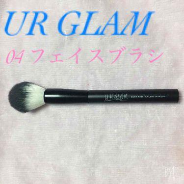 UR GLAM FACE BRUSH(フェイスブラシ)/DAISO/メイクブラシを使ったクチコミ(1枚目)