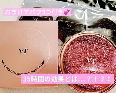 VTプログロスコラーゲンパクト/VT Cosmetics/クリーム・エマルジョンファンデーションを使ったクチコミ(2枚目)