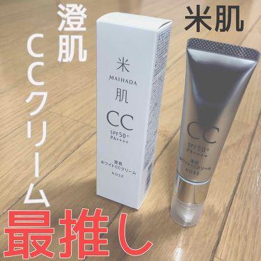 EXみきのんさんの「米肌(MAIHADA)澄肌CCクリーム<化粧下地>」を含むクチコミ