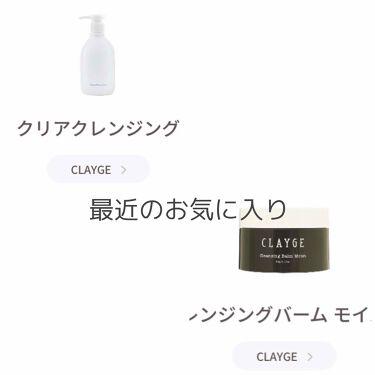 クリアクレンジング/CLAYGE/クレンジングジェルを使ったクチコミ(1枚目)