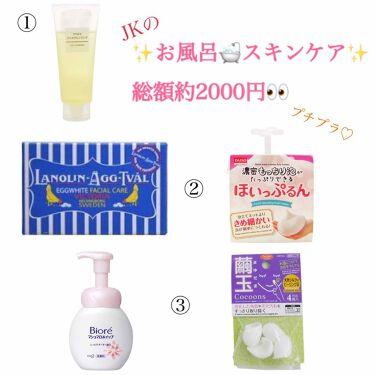 マシュマロホイップ モイスチャー/ビオレ/洗顔フォームを使ったクチコミ(1枚目)