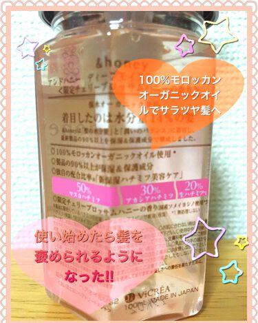 ディープモイスト 限定チェリーブロッサム ヘアオイル/&honey/ヘアオイルを使ったクチコミ(2枚目)