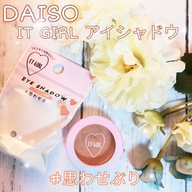 ダイソー×IT GIRL アイシャドウ/DAISO/パウダーアイシャドウを使ったクチコミ(1枚目)