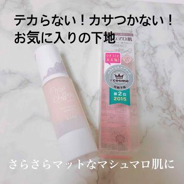 ゆず汰さんの「キスマットシフォン UVホワイトニングベースN<化粧下地>」を含むクチコミ