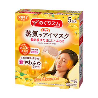2020/9/5発売 めぐりズム 蒸気でホットアイマスク 完熟ゆずの香り
