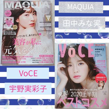 MAQUIA 2020年8月号/MAQUIA (マキア)/雑誌を使ったクチコミ(1枚目)