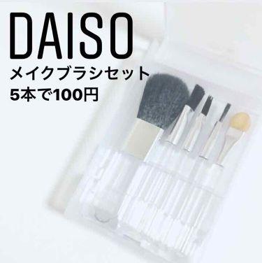 春姫化粧ブラシセット/DAISO/メイクブラシを使ったクチコミ(1枚目)