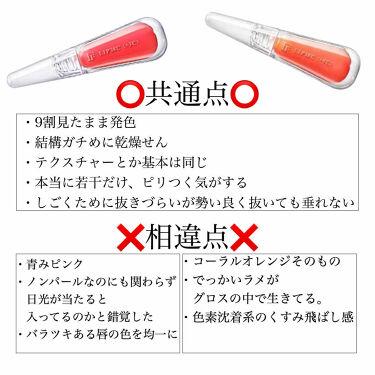 38°C / 99°F Lip Treatment/UZU BY FLOWFUSHI/リップグロスを使ったクチコミ(3枚目)