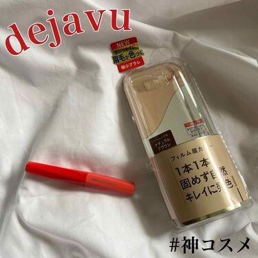 「フィルム眉カラー」 アイブロウカラー/デジャヴュ/眉マスカラを使ったクチコミ(1枚目)
