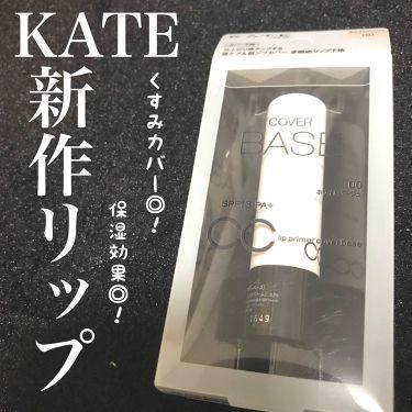 CCリッププライマー(カバーベース)/KATE/リップケア・リップクリームを使ったクチコミ(1枚目)