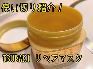 プレミアムリペアマスク(資生堂 プレミアムリペアマスク)/TSUBAKI/ヘアパック・トリートメントを使ったクチコミ(1枚目)