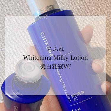美白乳液 VC/ちふれ/乳液を使ったクチコミ(1枚目)