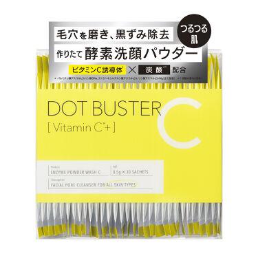 2021/4/20発売 ドットバスター(DOT BUSTER) 酵素洗顔パウダー