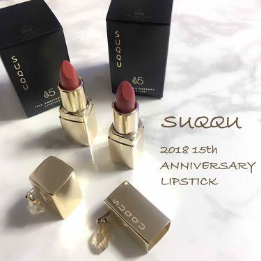 2018 15th アニバーサリー リップスティック/SUQQU/口紅を使ったクチコミ(1枚目)