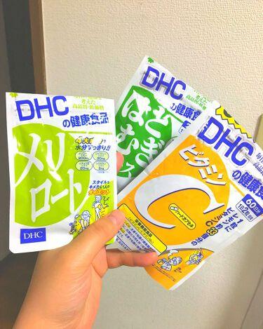 🍼みるくくん🍼さんの「DHCメリロート<ボディシェイプサプリメント>」を含むクチコミ