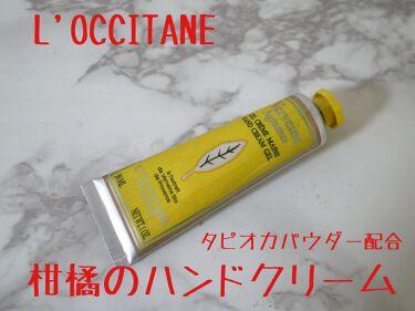 シトラスヴァーベナ アイスハンドクリーム/L'OCCITANE/ハンドクリーム・ケアを使ったクチコミ(1枚目)