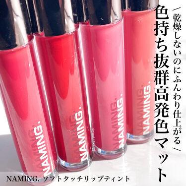 Soft Touch Lip Tint/NAMING./口紅を使ったクチコミ(1枚目)