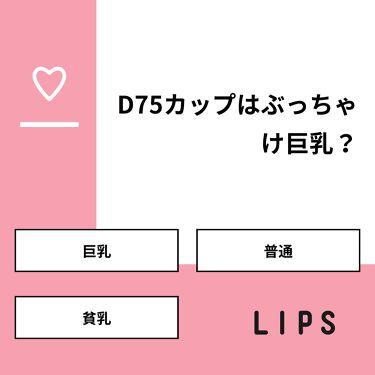 利菜 on LIPS 「【質問】D75カップはぶっちゃけ巨乳?【回答】・巨乳:41.7..」(1枚目)