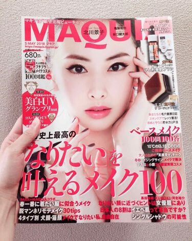 MAQUIA 5月号/MAQUIA (マキア)/雑誌を使ったクチコミ(1枚目)