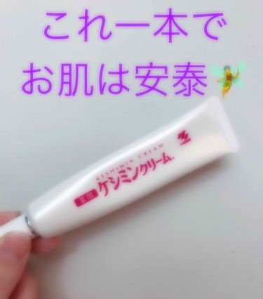 ケシミンクリーム f/小林製薬/その他スキンケアを使ったクチコミ(1枚目)