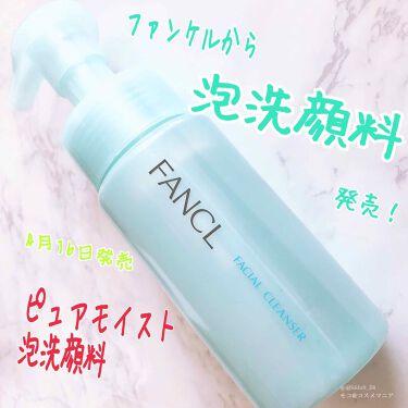 ピュアモイスト 泡洗顔料/ファンケル/その他洗顔料を使ったクチコミ(1枚目)