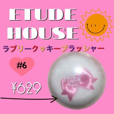 ラブリー クッキー ブラッシャー/ETUDE HOUSE/パウダーチークを使ったクチコミ(1枚目)